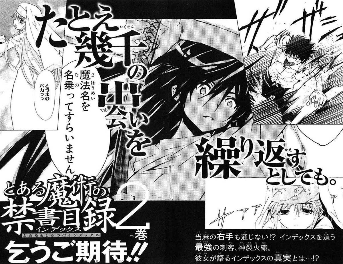 อ่านการ์ตูน To aru Wasurerareta Ai no Index to Touma 5 ภาพที่ 39
