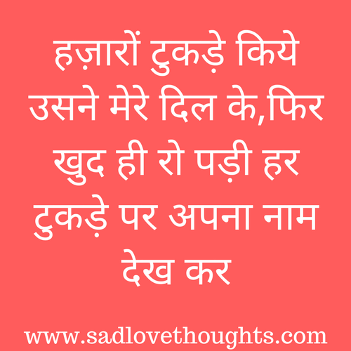 Heart Touching Sad Whatsapp Status Quotes - Sad Love Thoughts