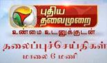 News Headlines at 6 pm at Puthiyathalaimurai