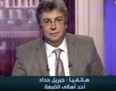 - برنامج  مساء جديد مع جمال عنايت حلقة الأربعاء 26-11-2014