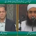 Maulana Tariq Jameel Interview in Qutb Online 1st January 2014