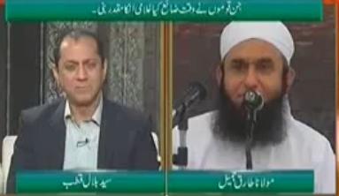 Maulana Tariq Jameel Interview in Qutb Online 1st January 2014