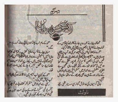 Free download Ik shakhs dilruba sa novel by Umme Maryam pdf, Online reading.