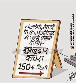 safai abhiyan, bjp cartoon, swachchh bharat abhiyan, cartoons on politics, indian political cartoon