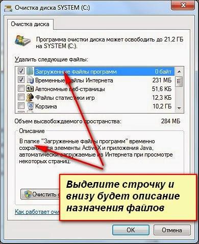 скачать бесплатно программу для удаления ненужных файлов с компьютера - фото 8