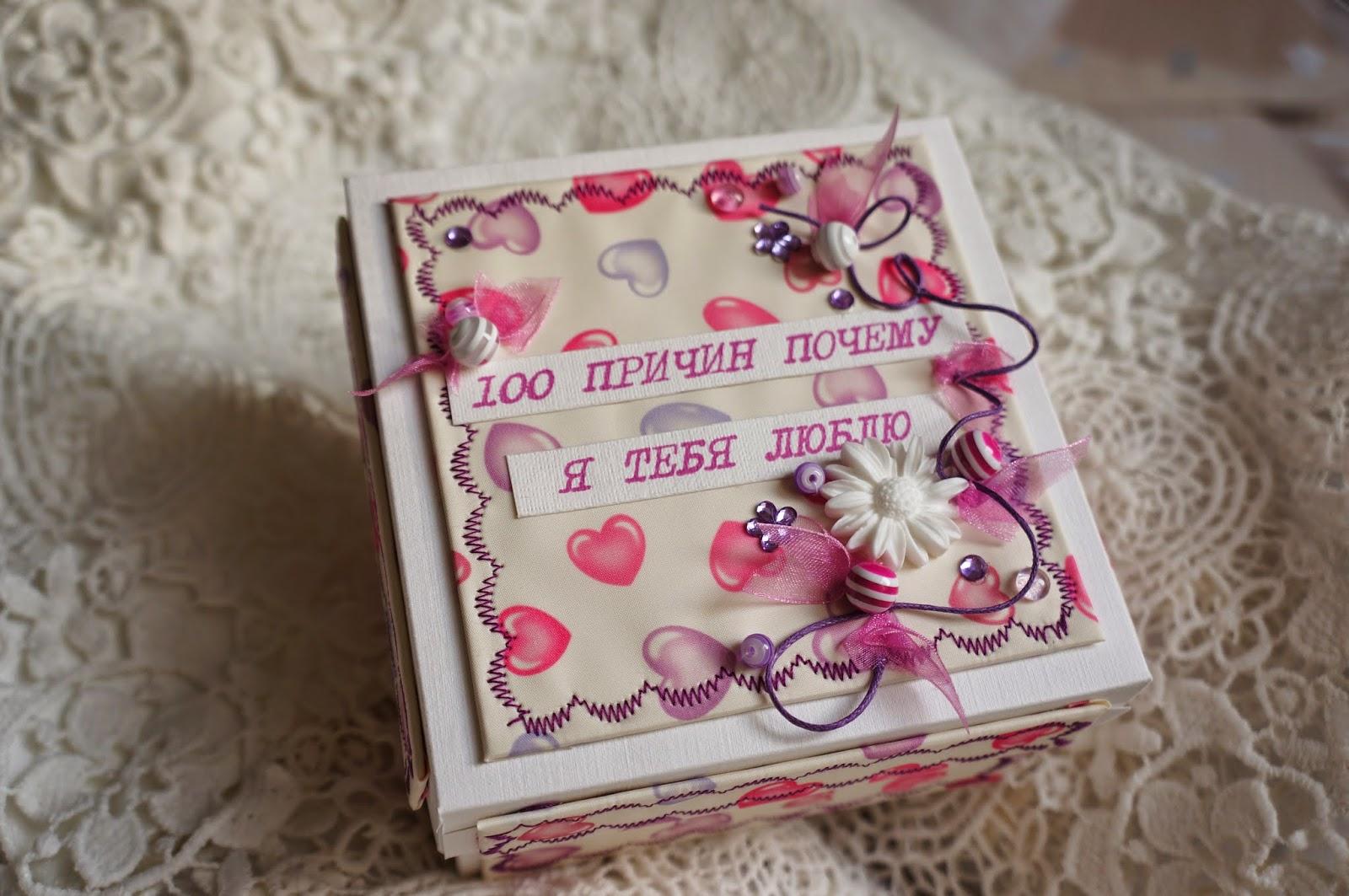 100 причин, почему я люблю тебя: как сделать баночку, коробку