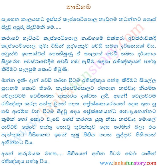 Sinhala Jokes-Comedy