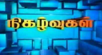 Captain TV 20 01 2014 Nigalvugal