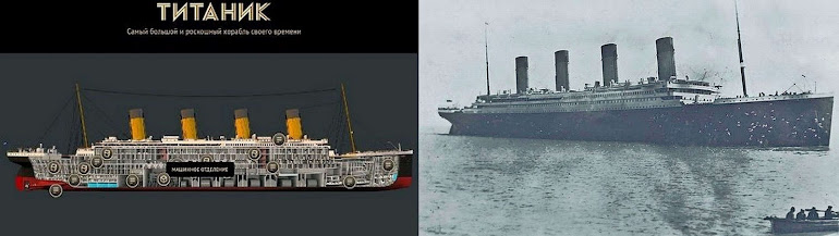 2)Титаник 20-го века.