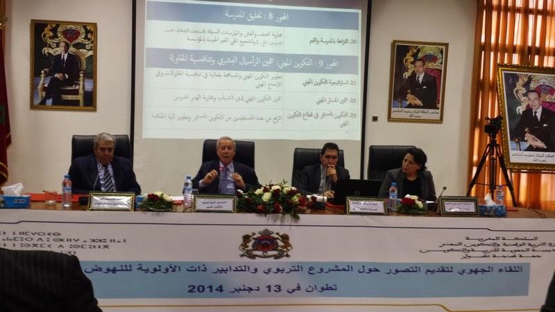بلاغ صحفي حول أشغال المجلس الإداري بجهة طنجة تطوان