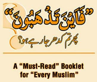 ایک مفید کتابچہ ۔ ہر مسلم کے لئے۔