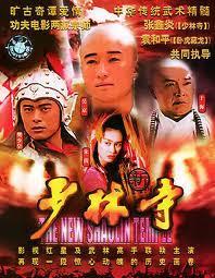San Bằng Thiếu Lâm Tự -