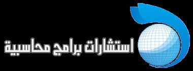 شروحات برامج محاسبة العربية العالمية