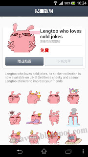 China Mainland VPN for free line stickers