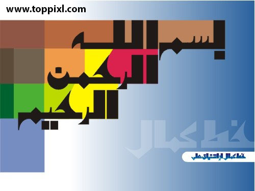 arabic font