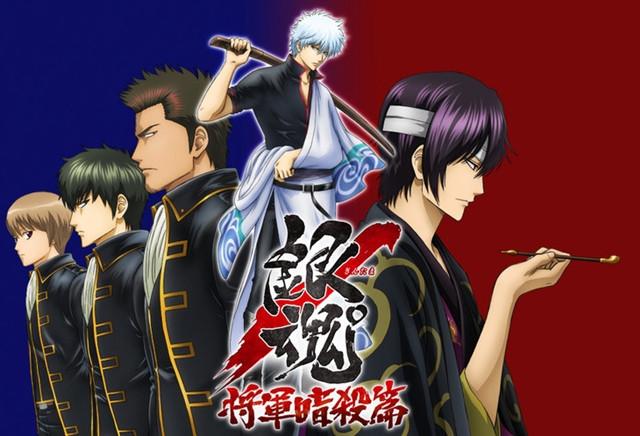 Gintama: Zamach na szoguna