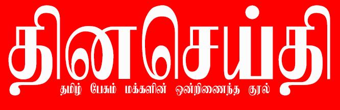 Thina Seithi - தினசெய்தி DINA SEITHI Tamil Seithigal Seithy 24 Hours Tamil News Service - செய்திகள்
