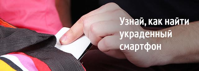 Что делать, если у тебя пропал смартфон?