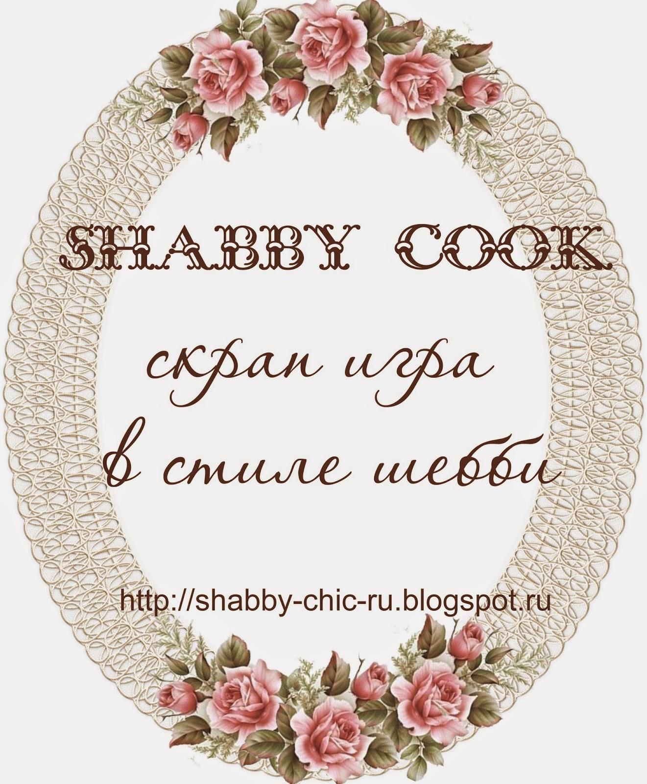 Шебби- игра