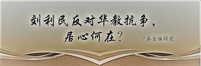 刘利民反对华教抗争,居心何在?