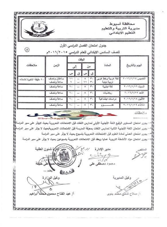 جداول امتحانات النقل والشهادات للفصل الدراسى الاول للعام 2015 / 2016 محافظة اسيوط