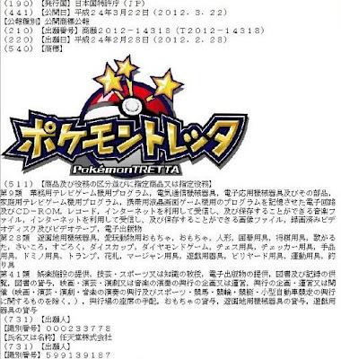 ポケモントレッタ 商標内容 T2012-14318