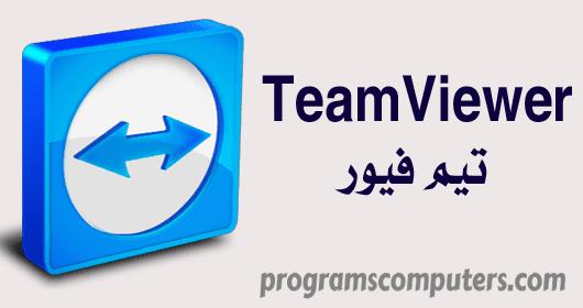 برنامج التحكم بأجهزة الكمبيوتر TeamViewer