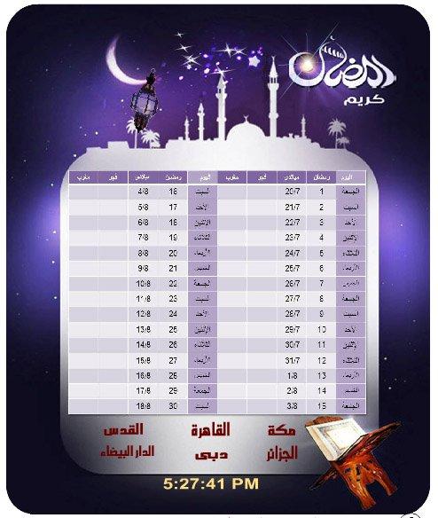 امساكيه رمضان كل عام وانتم بخير %D8%A5%D9%85%D8%B3%D8%A7%D9%83%D9%8A%D8%A9+%D8%B1%D9%85%D8%B6%D8%A7%D9%86+2012+%D8%A5%D9%85%D8%B3%D8%A7%D9%83%D9%8A%D8%A9+%D8%B4%D9%87%D8%B1+%D8%B1%D9%85%D8%B6%D8%A7%D9%86+1433