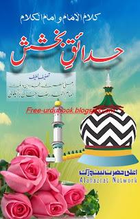Hadaiqe Bakhsish By Imam Ahmad Raza Khan