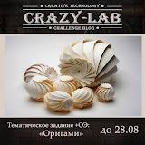 Тематическое задание +ОЭ: Оригами