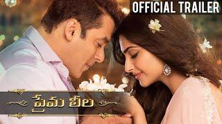 Prema Leela _ Official Trailer (Telugu) _ Salman Khan & Sonam Kapoor _ Sooraj Barjatya _ Diwali 2015