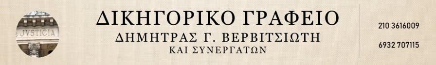 ΔΙΚΗΓΟΡΙΚΟ ΓΡΑΦΕΙΟ ΔΗΜΗΤΡΑ Γ. ΒΕΡΒΙΤΣΙΩΤΗ