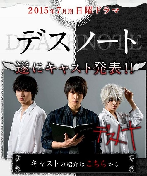 Poster Death Note J-Drama