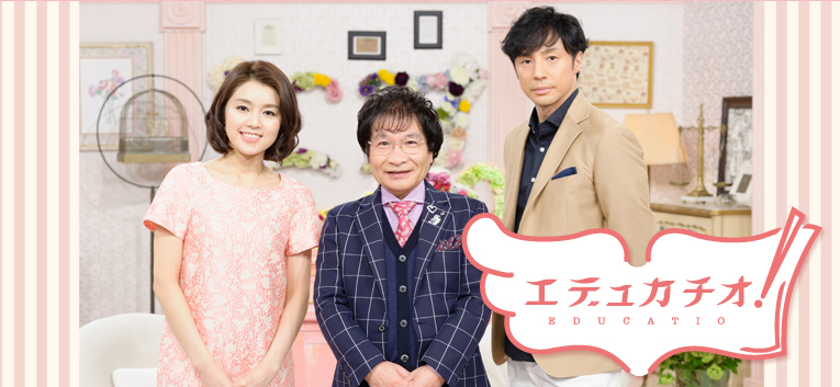 "Romotive Japan: NHK ETV ""Educa..."