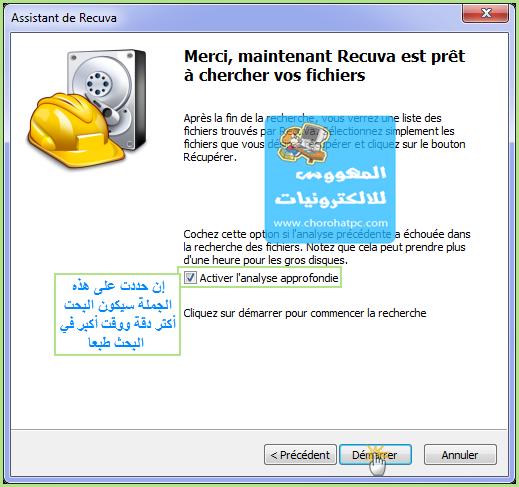 شرح إستخدام برنامج Recuva لإسترجاع الملفات المحذوفة بسهولة