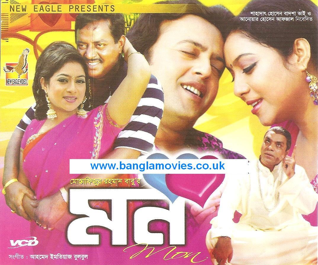 Bangla Naika Mon Mon