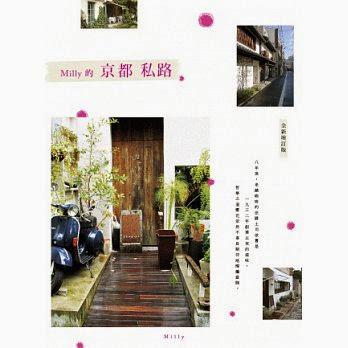 「Milly的京都私路(全新增修版)」一本的京都書,增寫內容後再版。