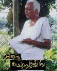 Oru Cheru Punchiri (A Slender Smile)