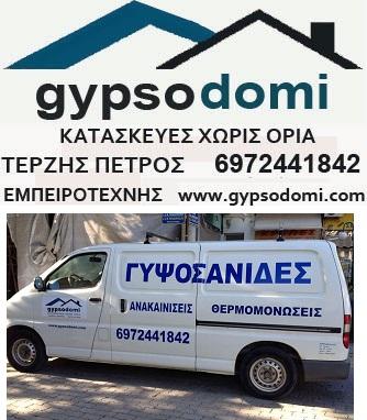 ΤΕΡΖΗΣ ΠΕΤΡΟΣ - ΕΜΠΕΙΡΟΤΕΧΝΗΣ!!