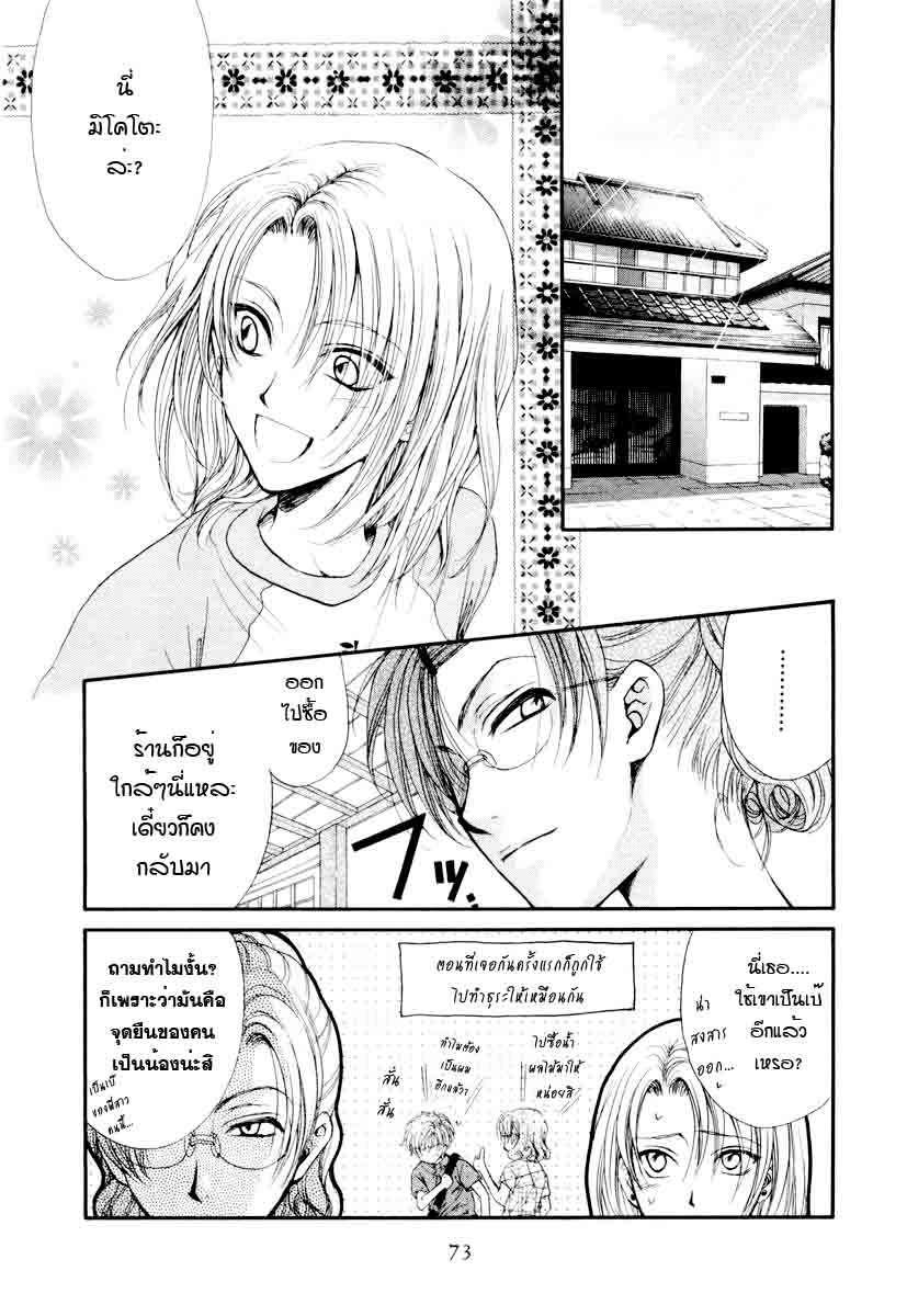 อ่านการ์ตูน Kakumei no Hi 6 ภาพที่ 4