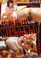 VICD-282 灼熱露出MEGA ANAL 初アナルFUCKで連続潮吹き! 志田菜香