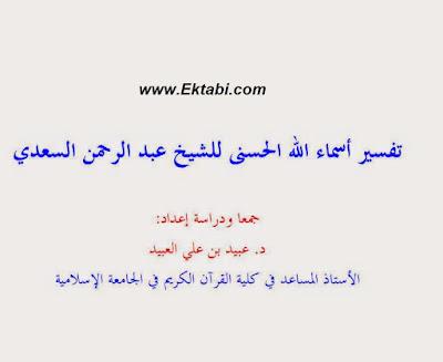 تحميل كتاب تفسير أسماء الله الحسنى تأليف عبد الرحمن السعدي