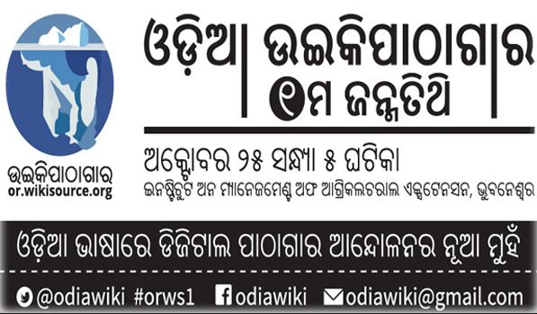 Odia Wikisource to Celebrate Its 1st Birth Anniversary Today At IMAGE, Bhubaneswar