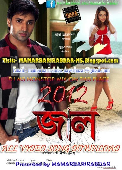 bengali movie mp3 song download webmusic.in