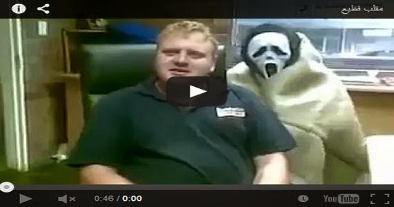 فيديو: مقلب فظيع ومضحك جدااااا :D