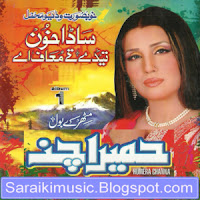 Saraiki Songs (Pure Pakistani)