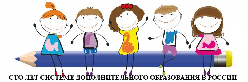 100-летие системы дополнительного образования России