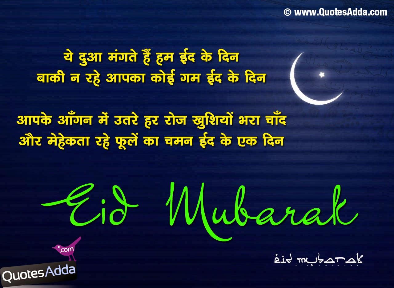 Sad eid quotes in english eid poetry shayari and sms sad eid quotes in english hindi eid mubarak quotes and greetings new quotesadda kristyandbryce Choice Image
