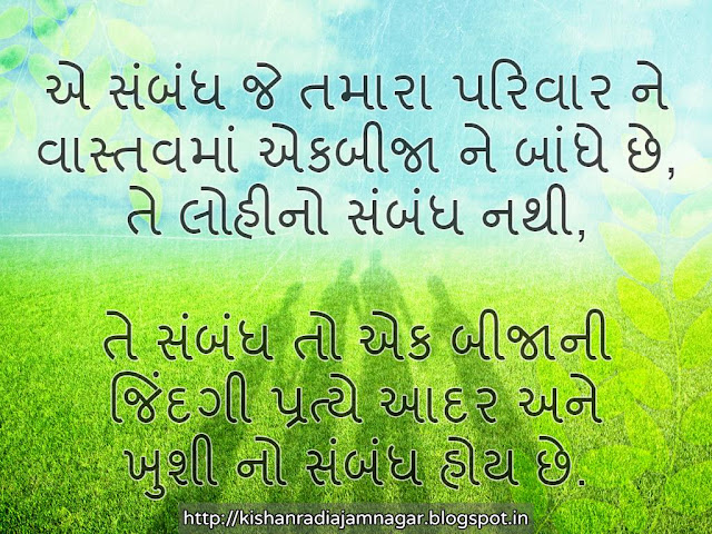 Gujarati Suvichar On Family Bond