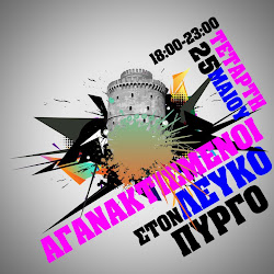 ΘΕΣΣΑΛΟΝΙΚΗ,ΠΑΤΡΑ ΚΑΙ ΑΘΗΝΑ ΣΥΜΜΕΤΕΧΟΥΝ ΣΤΟ #GREEKREVOLUTION --ΧΩΡΙΣ ΚΟΜΜΑΤΑ -- ΔΙΑΔΩΣΤΕ ΤΟ--